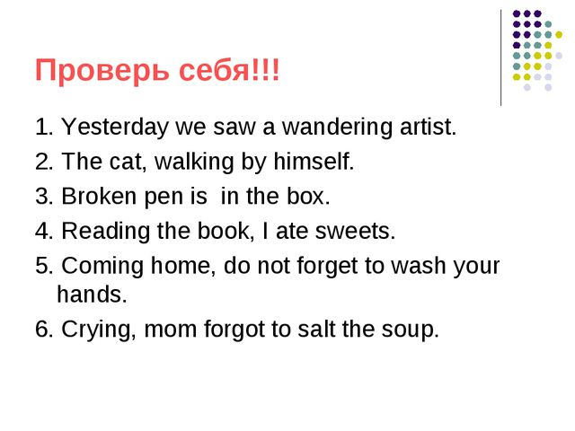 Проверь себя!!! 1. Yesterday we saw a wandering artist. 2. The cat, walking b...