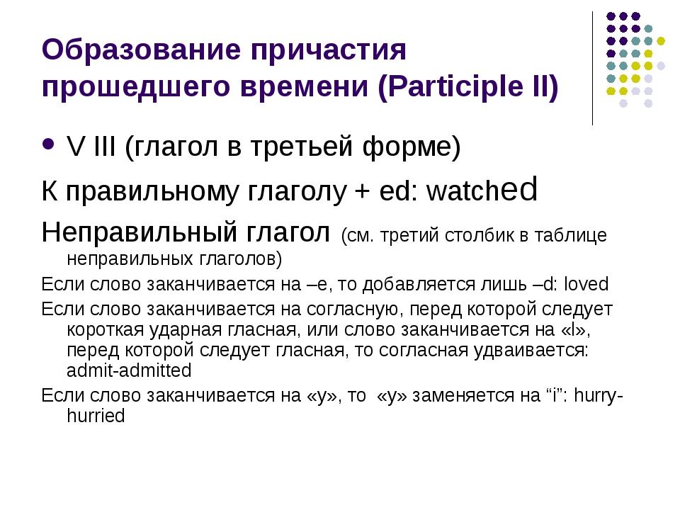 Образование причастия прошедшего времени (Participle II) V III (глагол в трет...