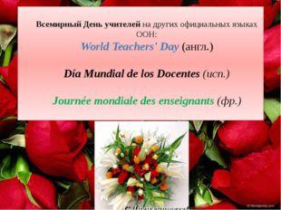 Всемирный День учителей на других официальных языках ООН: World Teachers' Da