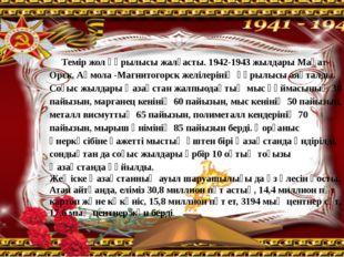 Темір жол құрылысы жалғасты. 1942-1943 жылдары Мақат-Орск, Ақмола -Магнитого