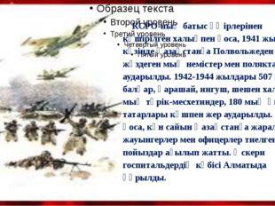 КСРО-ның батыс өңірлерінен көшірілген халықпен қоса, 1941 жылдың күзінде Қаз