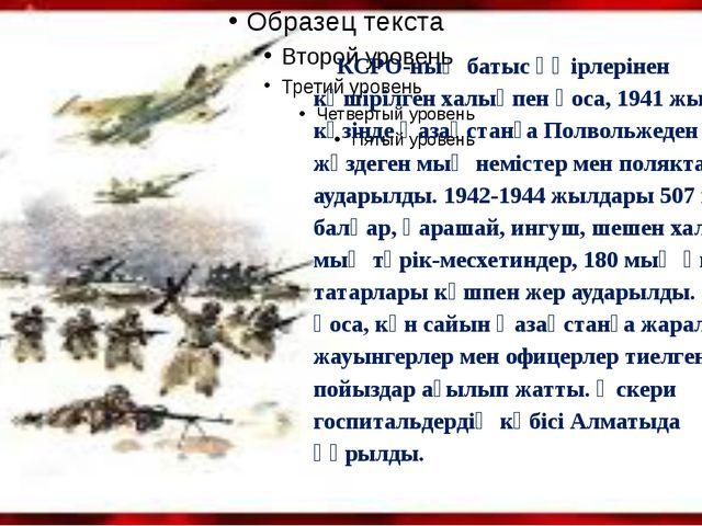 КСРО-ның батыс өңірлерінен көшірілген халықпен қоса, 1941 жылдың күзінде Қаз...