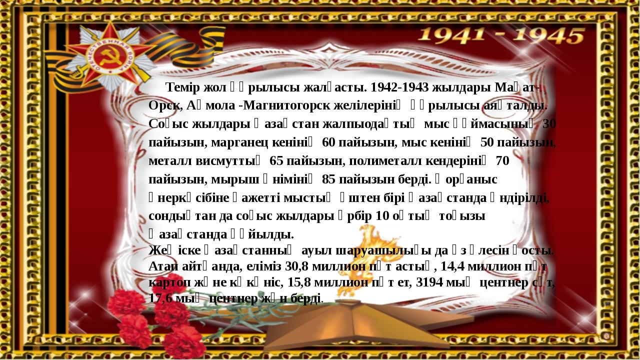 Темір жол құрылысы жалғасты. 1942-1943 жылдары Мақат-Орск, Ақмола -Магнитого...