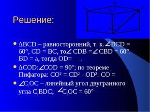 Решение: ∆BCD – равносторонний, т. к. BCD = 60°, CD = BC, то CDB = CBD = 60°.