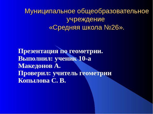 Муниципальное общеобразовательное учреждение «Средняя школа №26». Презентация...