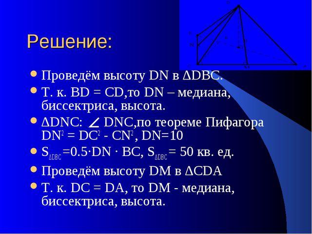 Решение: Проведём высоту DN в ∆DBC. Т. к. BD = CD,то DN – медиана, биссектрис...