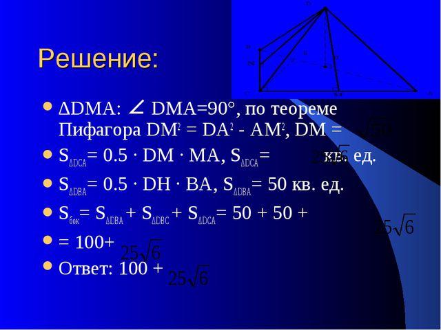 Решение: ∆DMA: DMA=90°, по теореме Пифагора DM2 = DA2 - АМ2, DM = S∆DCA= 0.5...
