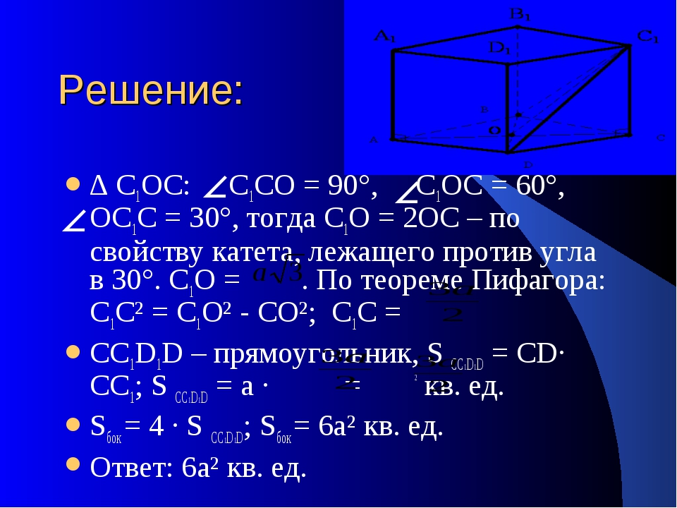 Решение: ∆ C1OC: C1СО = 90°, C1OC = 60°, ОC1С = 30°, тогда C1O = 2ОС – по сво...