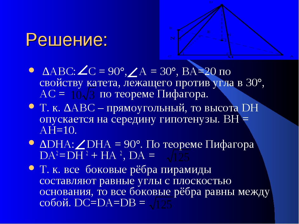 Решение: ∆АВС: С = 90°, А = 30°, ВА=20 по свойству катета, лежащего против уг...
