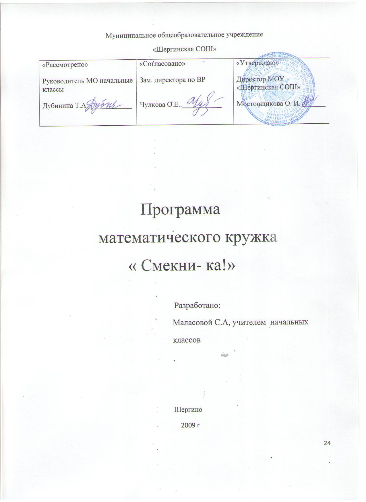 C:\Documents and Settings\OEM\Мои документы\Мои рисунки\2010-12-01, Изображение\Изображение 001.jpg