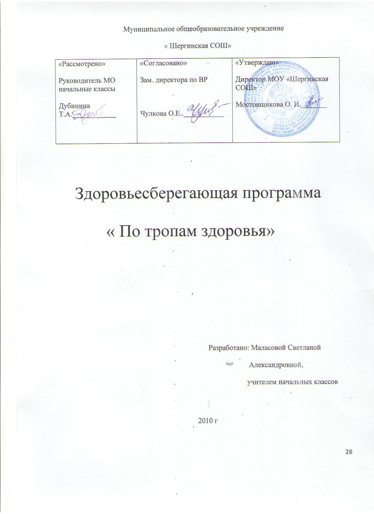 C:\Documents and Settings\OEM\Мои документы\Мои рисунки\2010-12-01, Изображение\Изображение 002.jpg