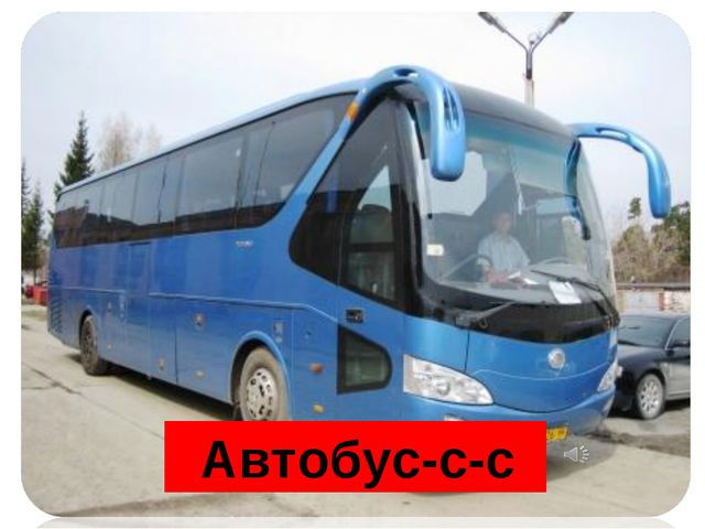 Автобус-с-с