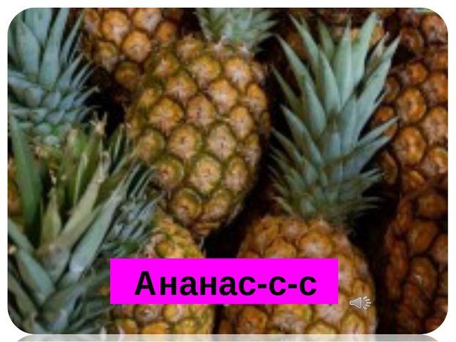 Ананас-с-с