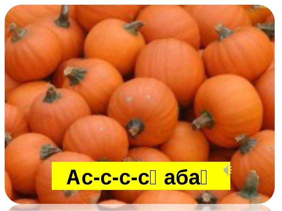 Ас-с-с-сқабақ