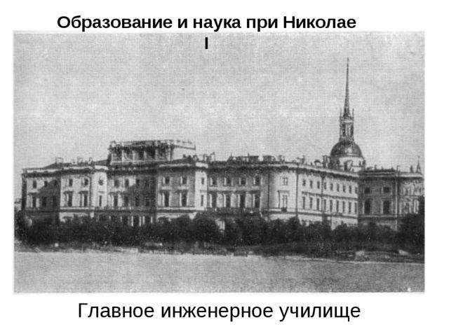 Главное инженерное училище Образование и наука при Николае I