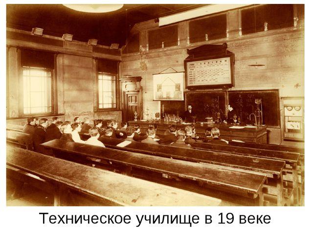Техническое училище в 19 веке