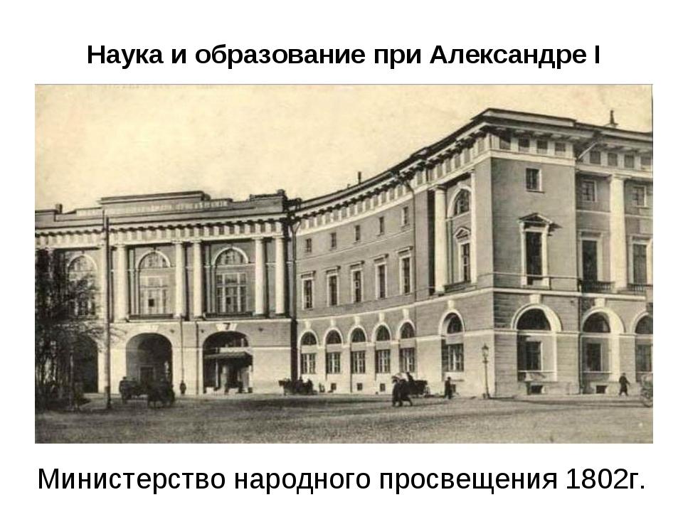 Министерство народного просвещения 1802г. Наука и образование при Александре I