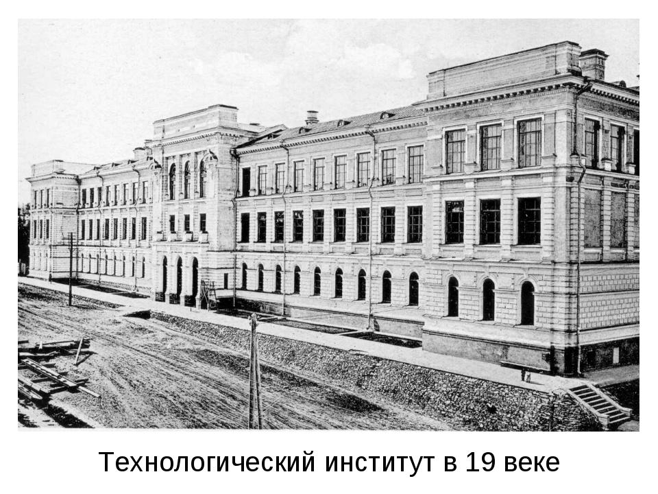 Технологический институт в 19 веке