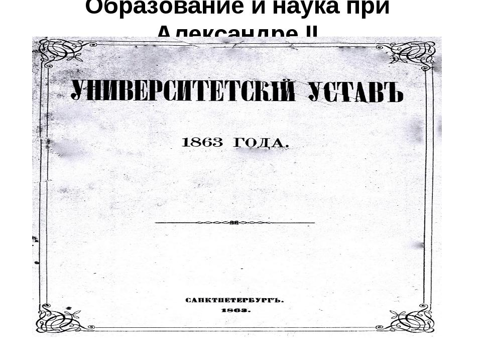 Образование и наука при Александре II