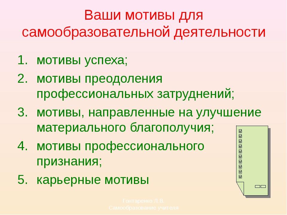 Ваши мотивы для самообразовательной деятельности мотивы успеха; мотивы преодо...