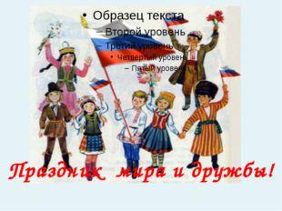 Праздник мира и дружбы!