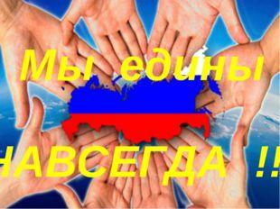 Мы едины НАВСЕГДА !!!