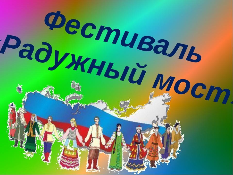 Фестиваль «Радужный мост»