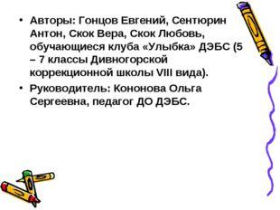 Авторы: Гонцов Евгений, Сентюрин Антон, Скок Вера, Скок Любовь, обучающиеся к