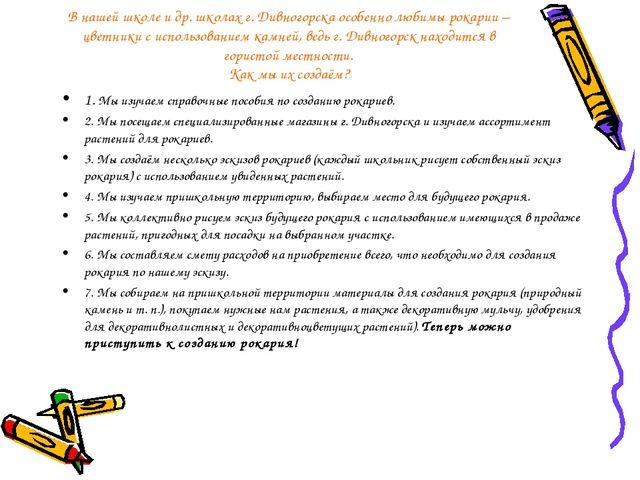В нашей школе и др. школах г. Дивногорска особенно любимы рокарии – цветники...