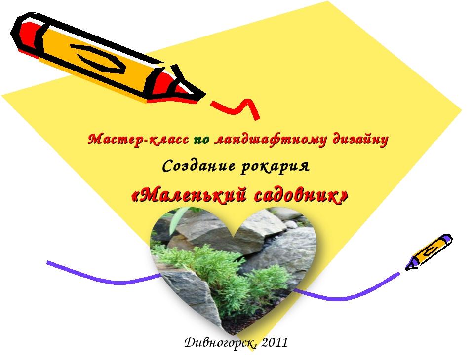 Мастер-класс по ландшафтному дизайну Создание рокария «Маленький садовник» Ди...