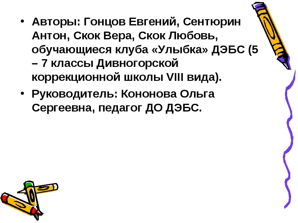 Авторы: Гонцов Евгений, Сентюрин Антон, Скок Вера, Скок Любовь, обучающиеся к...