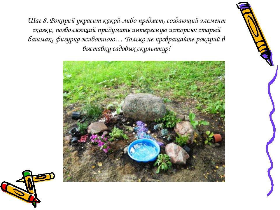 Шаг 8. Рокарий украсит какой-либо предмет, создающий элемент сказки, позволяю...
