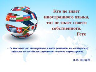 Кто не знает иностранного языка, тот не знает своего собственного. Гете ...Вс