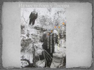 На месте боев у Днепра