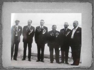 Встреча с однополчанами на берегу Днепра