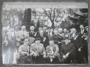 Встреча фронтовиков на Украине
