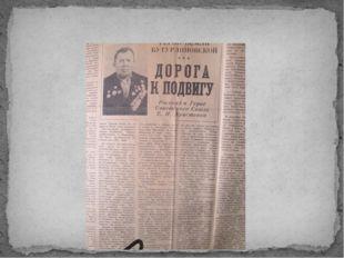 В газете написали рассказ о нашем герое Христенко Е.И.