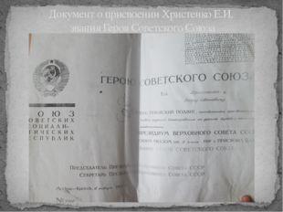 Документ о присвоении Христенко Е.И. звания Героя Советского Союза