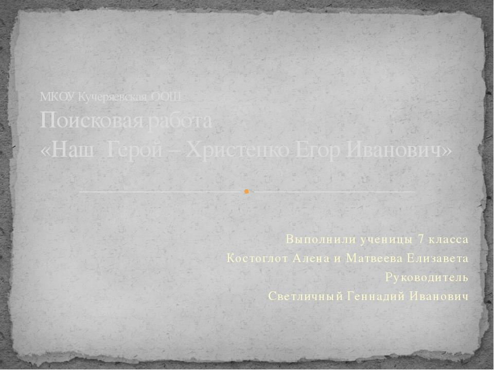 Выполнили ученицы 7 класса Костоглот Алена и Матвеева Елизавета Руководитель...