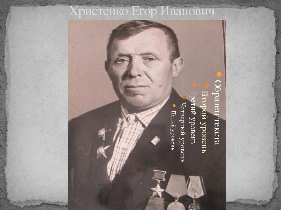 Христенко Егор Иванович