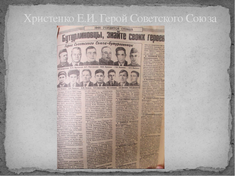 Христенко Е.И. Герой Советского Союза