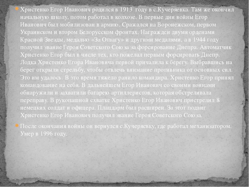 Христенко Егор Иванович родился в 1913 году в с.Кучеряевка. Там же окончил на...