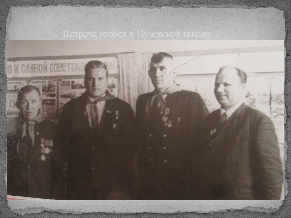 Встреча героев в Пузевской школе