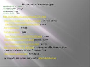 www.openmap.com.ua – компас www.wallpaper.zoda.ru – корабль www.podrobnosti.u