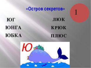 «Остров секретов» ЮГ ЮНГА ЮБКА ЛЮК КРЮК ПЛЮС 1