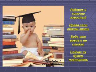 Ребенок и конечно взрослый Права свои обязан знать Ведь это вовсе и не сложно
