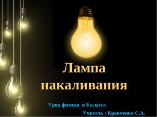 Лампа накаливания Урок физики в 8 классе. Учитель : Кравченко С.А. МКОУ Кары