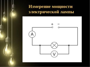 Измерение мощности электрической лампы
