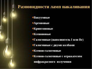 Разновидности ламп накаливания Вакуумные Аргоновые Криптоновые Ксеноновые Гал
