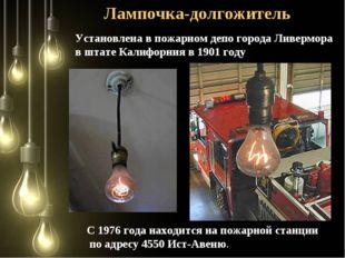 Лампочка-долгожитель Установлена в пожарном депо города Ливермора в штате Кал